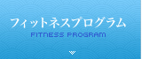 フィットネスプログラム